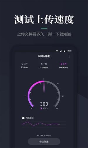 网络测速大师手机版截图3
