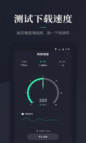 网络测速大师手机版截图2