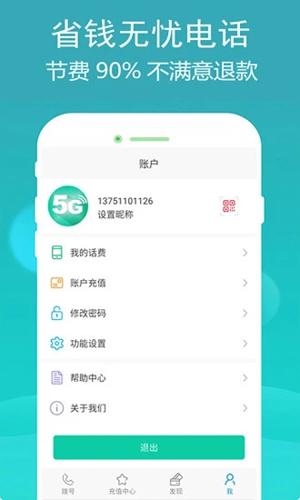 5G电话app截图2