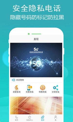 5G电话app截图4