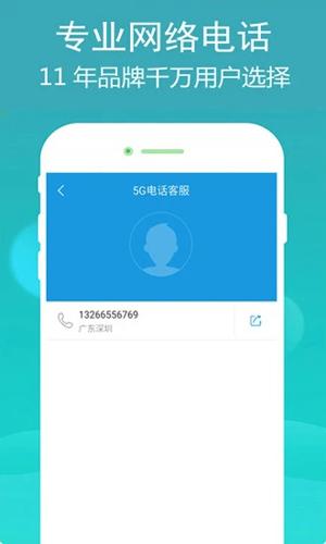 5G电话app截图3
