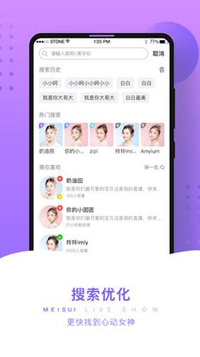 美岁直播app截图2