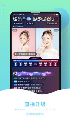 美岁直播app截图1