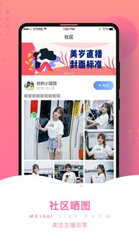 美岁直播app截图4
