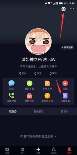火螢視頻壁紙app下載