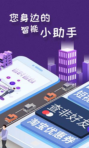 微商工具箱app截图2