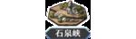FGO石泉峡自由本
