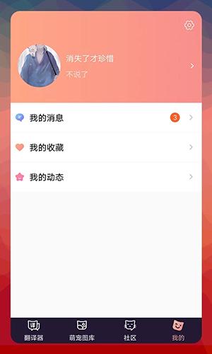 猫语翻译器app截图3