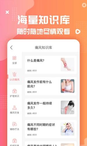美食杰家常菜谱大全app截图2