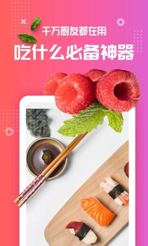 美食杰家常菜谱大全app截图5