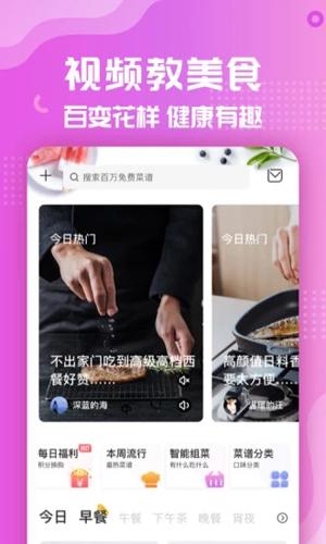 美食杰家常菜谱大全app截图3