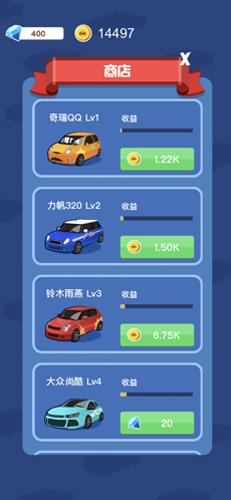 豪车大奖赛截图3