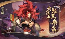 阴阳师12月24日体验服更新公告 大江山之战外传开启