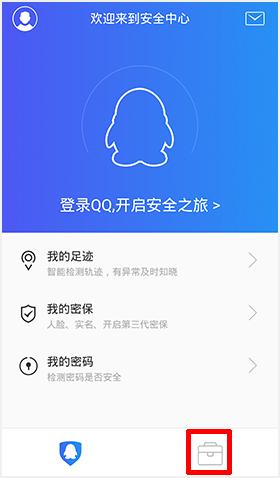 QQ安全中心app動態密碼在哪里