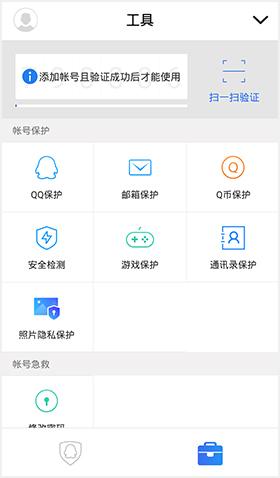 QQ安全中心app動態密碼在哪里2