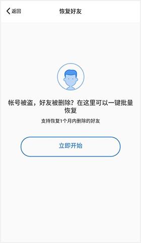 QQ安全中心app怎么恢復好友2