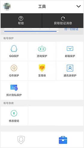 QQ安全中心app怎么恢復好友3