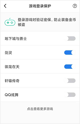 QQ安全中心app怎么解除手機令牌2