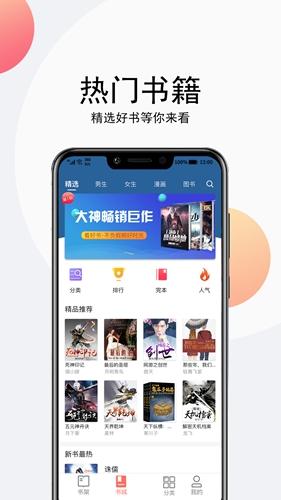听书大全app截图5