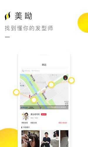 美呦app截图2