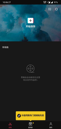 剪映app剪���l1