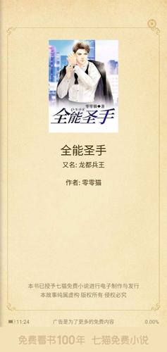 七猫免费小说1
