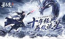 明日正式首发《星辰变》手游修真经典视频CG曝光