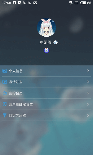 兽耳桌面app截图5