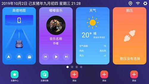 嘟嘟桌面app截图1