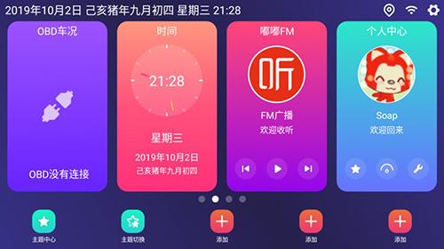 嘟嘟桌面app截圖3