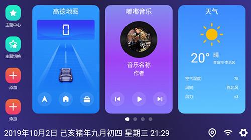 嘟嘟桌面app截圖4