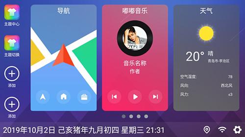 嘟嘟桌面app截图6