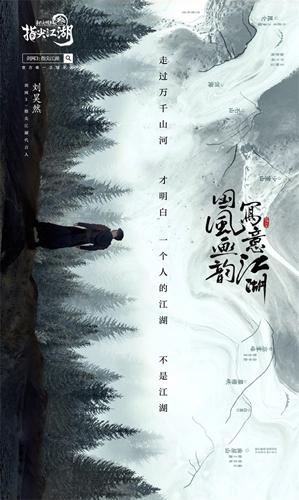 劍網3:指尖江湖5