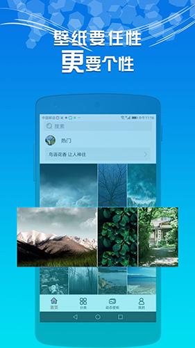 超高清壁紙app截圖1