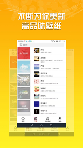 超高清壁紙app截圖3