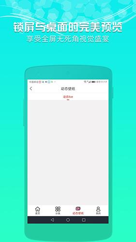 超高清壁紙app截圖5
