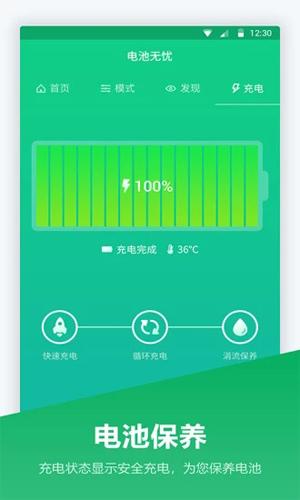 超级电池管家app截图3