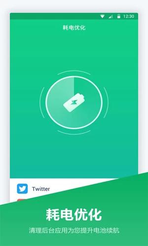 超级电池管家app截图1