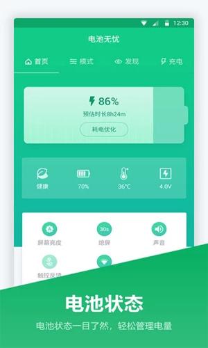 超级电池管家app截图5