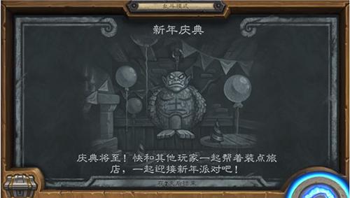 炉石传说新年庆典