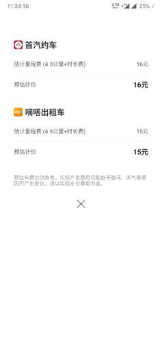 哈啰出行app2