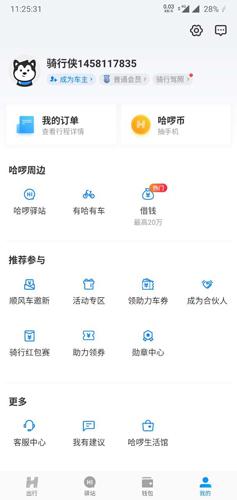 哈啰出行app3