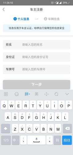 哈啰出行app4