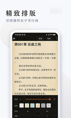 派比小说app截图3