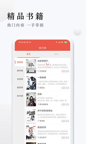派比小说app截图1