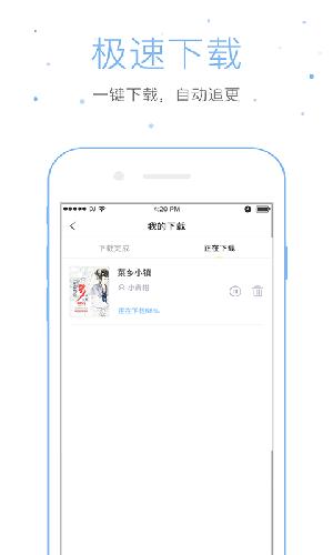 倉鼠閱讀app截圖3