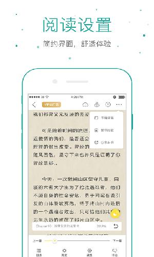 倉鼠閱讀app截圖2