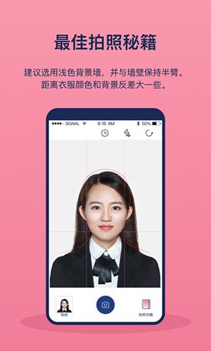 美照智能证件照app截图3