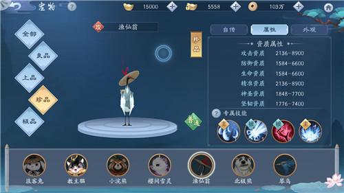 新笑傲江湖手游渔仙翁图片