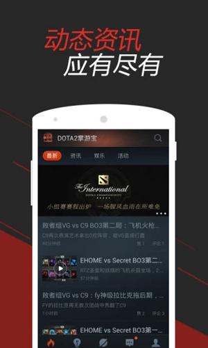 DOTA2掌游寶app截圖1